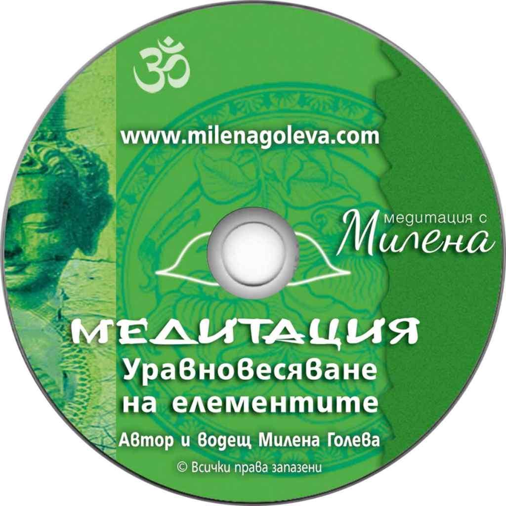 Медитация - Уравновесяване на елементите от Милена Голева