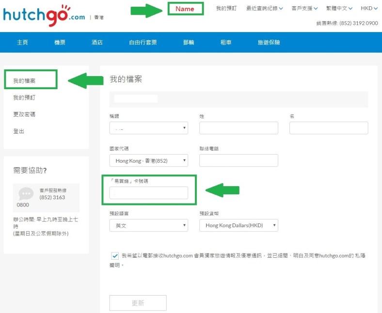 憑易賞錢卡於Hutchgo.com 消費賺積分換里數   MilesHK   旅神日記