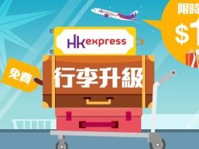 hkexpress | MilesHK | 旅痕友日記