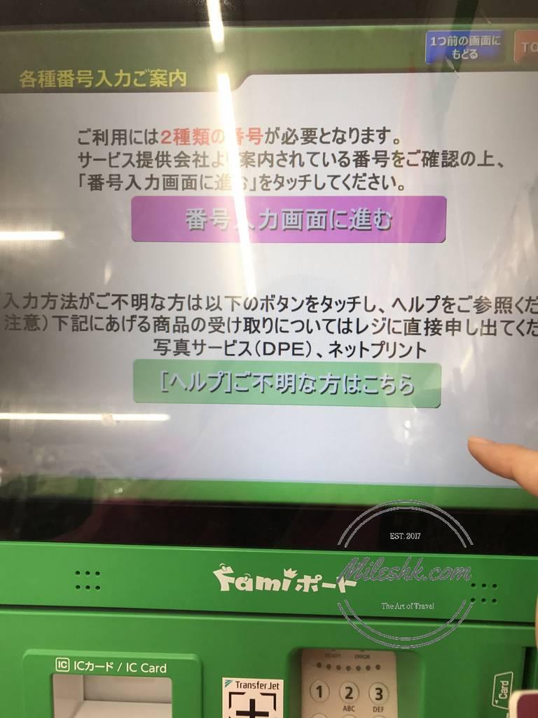 日本網購 Amazon 便利店 取貨流程 | MilesHK | 旅痕友日記
