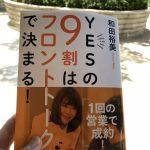 営業成約するフロントトークのコツ 和田裕美さん新刊で気づいた3つのこと