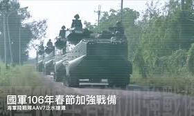 Republic of China Marine Corps AAV7