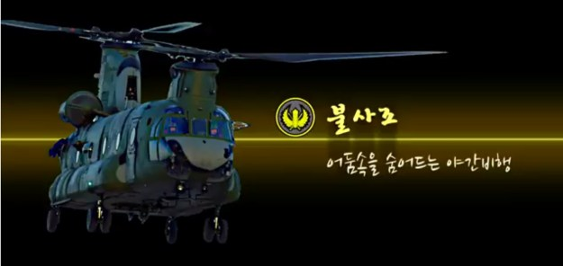 South Korean CH-47 Chinook heavy-lift helicopters