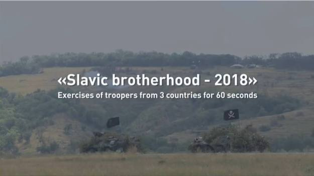 Slavic Brotherhood 2018 Joint Exercise