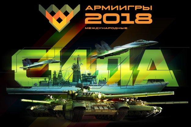 International Army Games 2018