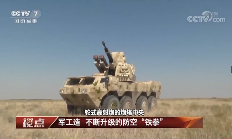 China Reveals New Self-propelled Eight-wheeled 35 Millimeter Anti-aircraft