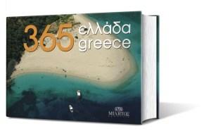 ΕΛΛΑΔΑ 365 GREECE