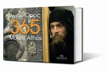 ΑΓΙΟ ΟΡΟΣ 365