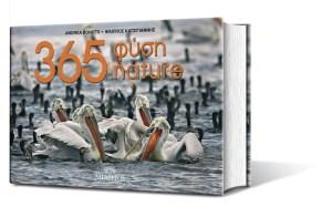 ΦΥΣΗ 365 NATURE
