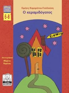 Ο ΚΕΡΑΜΙΔΟΓΑΤΟΣ