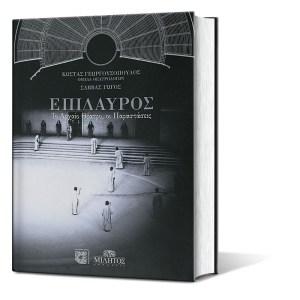 ΕΠΙΔΑΥΡΟΣ - ΤΟ ΑΡΧΑΙΟ ΘΕΑΤΡΟ - ΟΙ ΠΑΡΑΣΤΑΣΕΙΣ