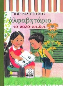 ΗΜΕΡΟΛΟΓΙΟ 2017-ΤΑ ΚΑΛΑ ΠΑΙΔΙΑ