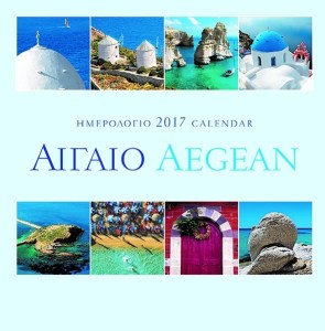 HMEΡΟΛΟΓΙΟ-2017 ΑΙΓΑΙΟ-AEGEAN