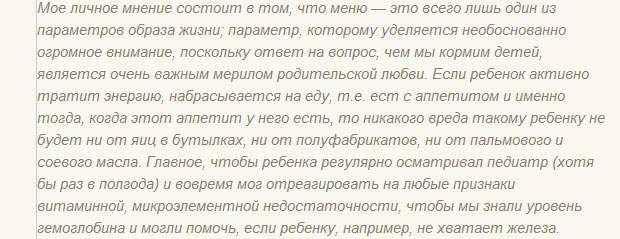 Dầu cọ trong hỗn hợp của trẻ em Làm hại và lợi ích Tiến sĩ Komarovsky