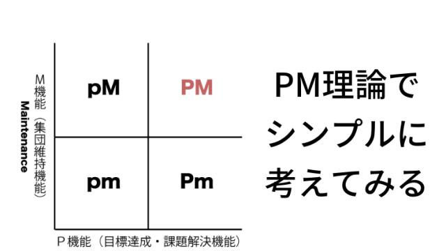 PM理論でシンプルに考えてみる