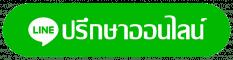 line_consult