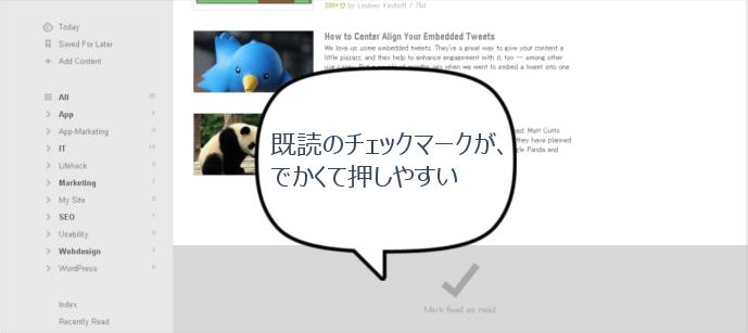 feedly_kidoku
