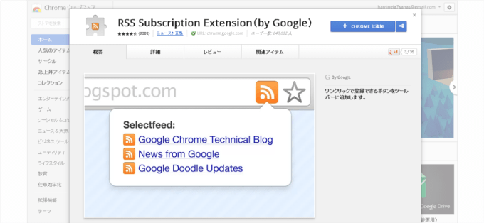 Chrome ウェブストア RSS Subscription Extension(by Google)