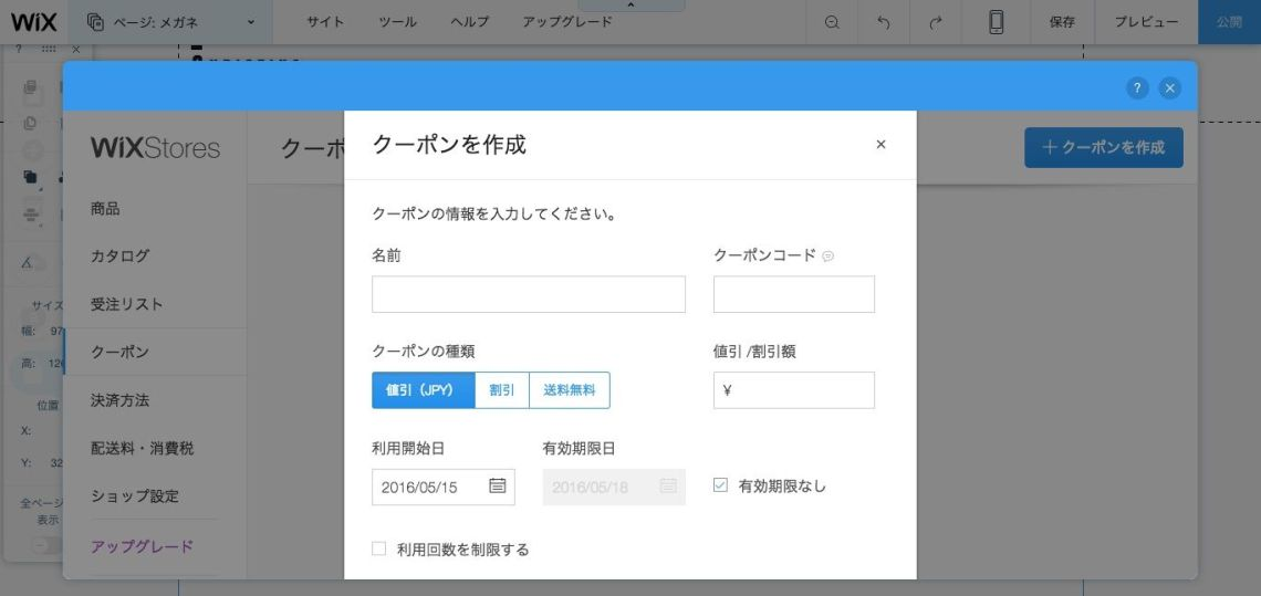 WixStores クーポン設定