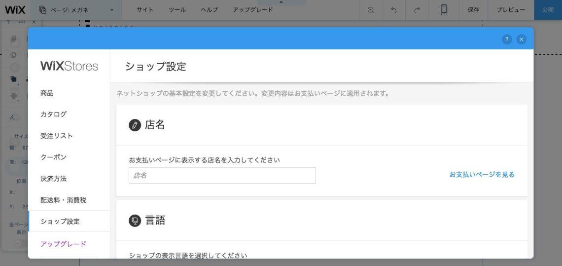 WixStores ショップ設定
