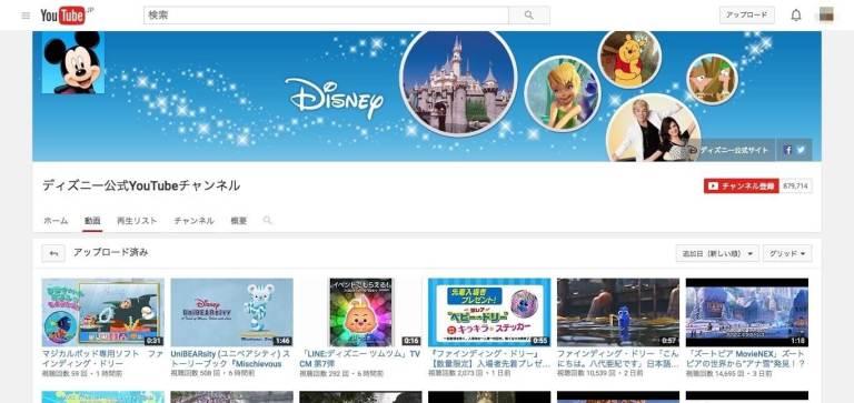 ディズニー公式チャンネル