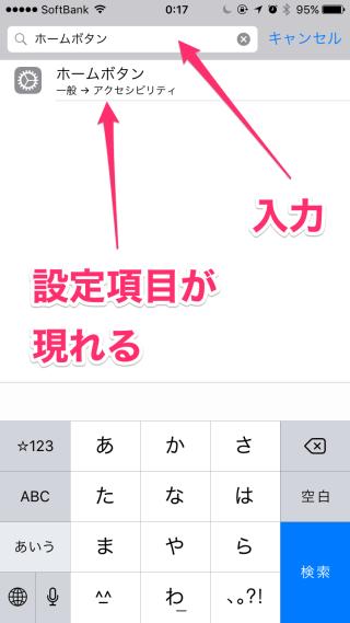 検索入力欄に「ホームボタン」と入力