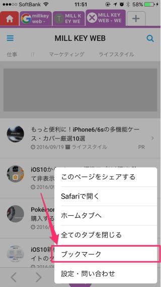 Smoozアプリ ブックマークメニュー