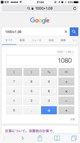 1000×1.08の検索結果
