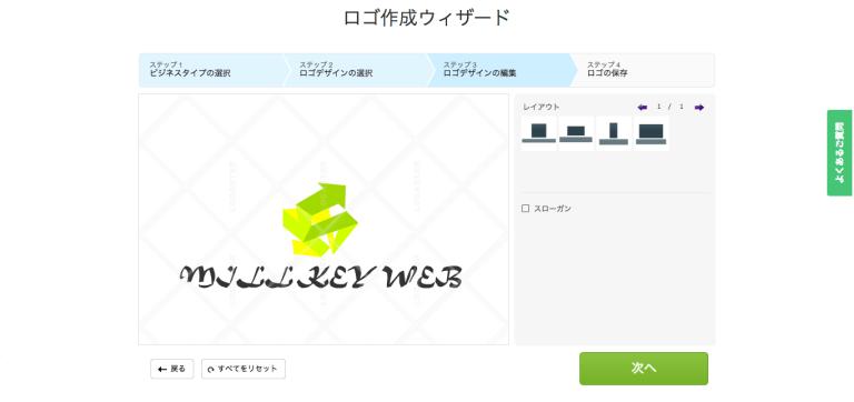 ロゴデザインの編集