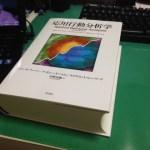 応用行動分析学