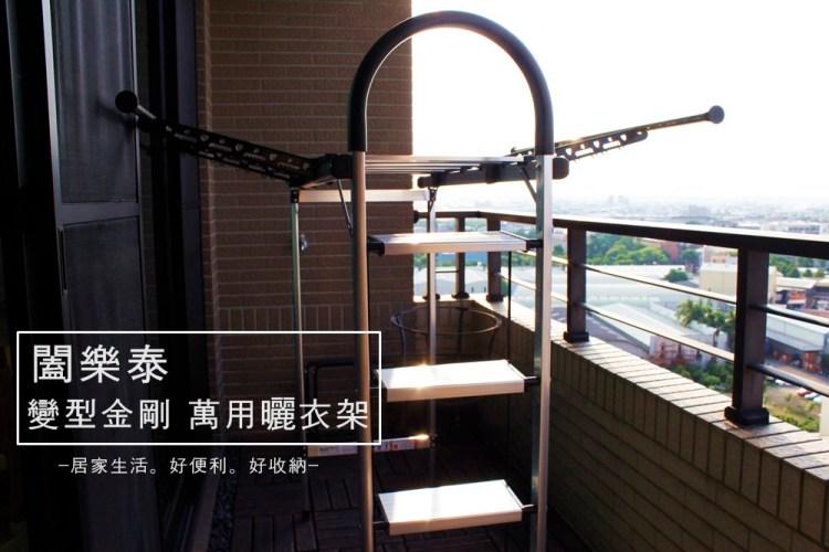 居家生活   闔樂泰 變型金剛萬用曬衣架。家中必備一物多用是登高梯也是曬衣架