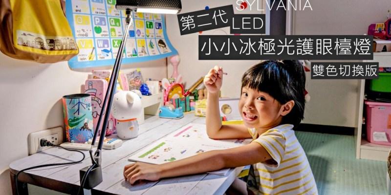 居家x用品》護眼檯燈怎麼挑??兩種光源給孩子最舒適的閱讀光。喜萬年SYLVANIA~第二代 LED小小冰極光護眼檯燈-雙色切換版