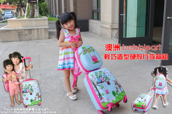 【分享】澳洲 bobbleart 輕巧造型硬殼行李箱組。親子輕旅行小小孩專屬行李箱