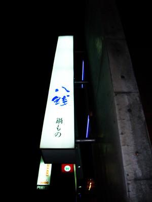 【食記】麻吉們聚餐相約八錢ヾ(*´∀`*):*・゜゚・*
