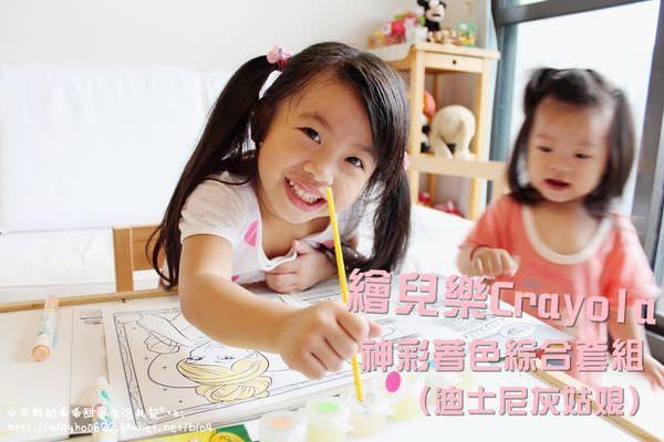 專為兒童設計的神奇畫組。繪兒樂Crayola 神彩著色綜合套組 (迪士尼灰姑娘)