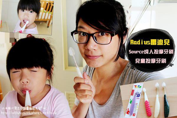 【體驗】大人小孩都愛用的牙刷。Radius雷迪兒 兒童按摩牙刷、Source成人按摩牙刷