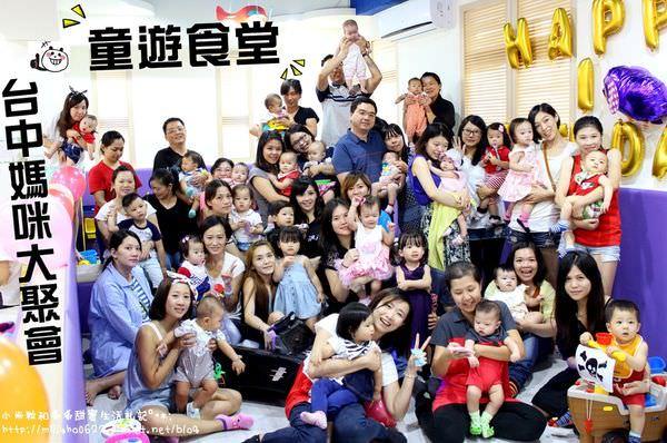 【台中x親子餐廳】台中媽咪幫包場親子大聚會。童遊食堂