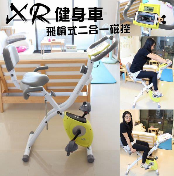 【體驗】在家也能輕鬆運動騎XR-BIKE 二合一磁控飛輪車。XR健身車
