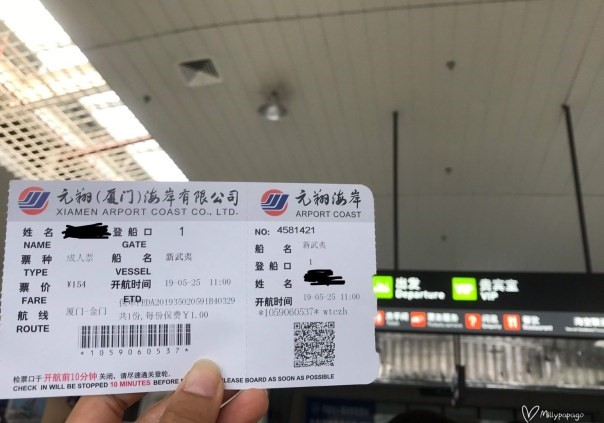 To Kinmen Ferry Ticket back