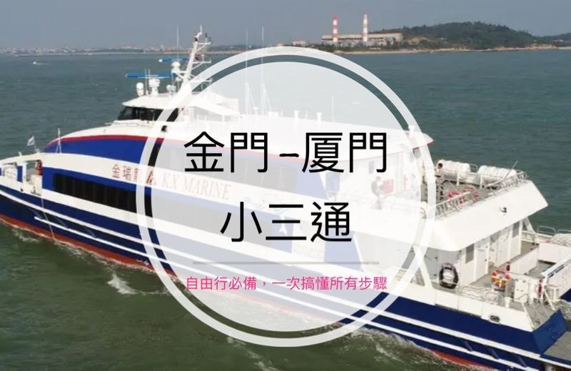 Kinmen to Xiamen