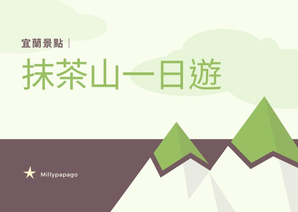 matcha-mountain