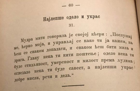 српска читанка