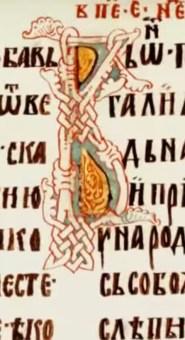 miroslavovo jevandjelje - 19 of 396