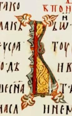 miroslavovo jevandjelje - 291 of 396