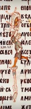 miroslavovo jevandjelje - 314 of 396
