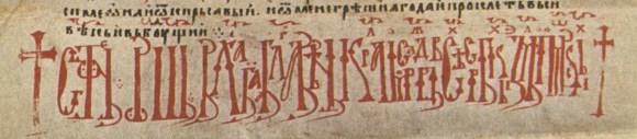 povelja kralja Milutina manastiru Gracanica 2