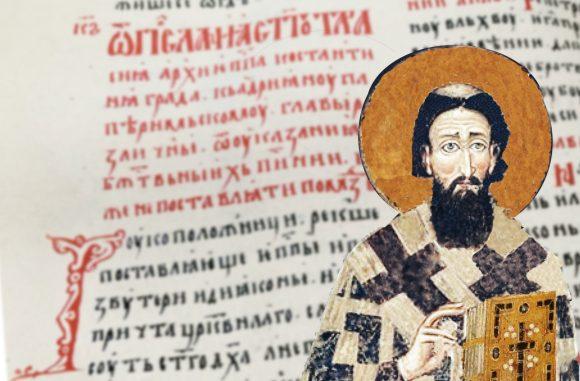 Свети Сава Законоправило
