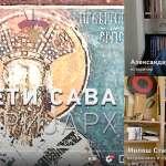 Youtube – Da li je Sveti Sava prvi patrijarh srpski?