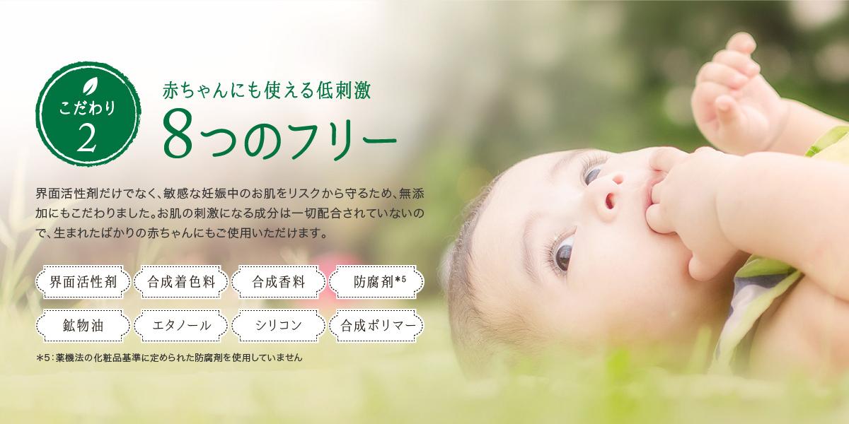 こだわり2 赤ちゃんにも使える低刺激 8つのフリー