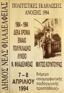 Η αφίσα του Διημέρου.